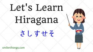 how to write japanese hiragana s group