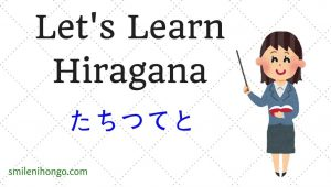 how to write japanese hiragana t group