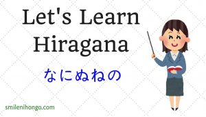 How to Write Japanese Hiragana N Group