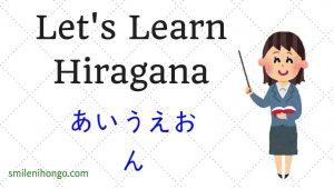 how to write japanese hiragana 1