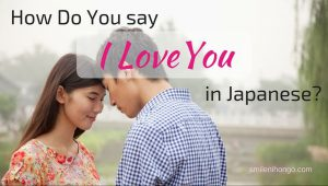 how do you say i love you in japanese