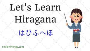 How to Write Japanese Hiragana N Group