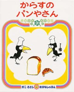 Japanese stories for kids