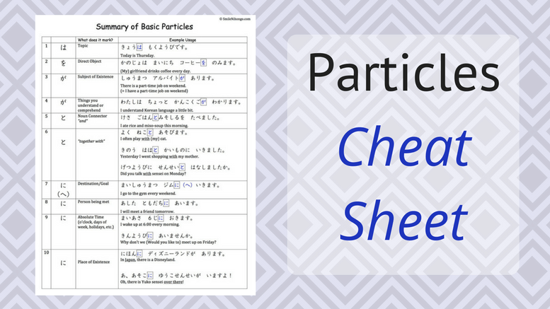japanese particles cheat sheet