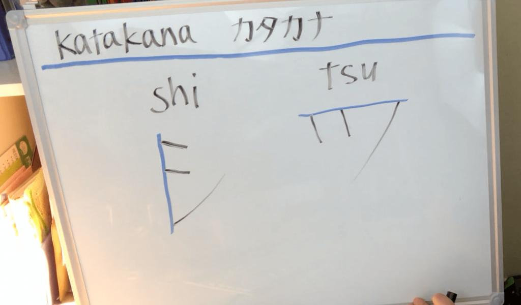 Japanese Katakana shi