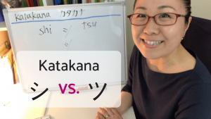 Learn Japanese Katakana shi tsu