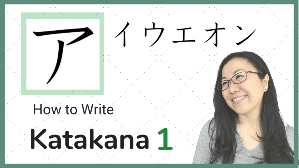 Learn Japanese Katakana