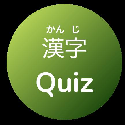 jlpt kanji