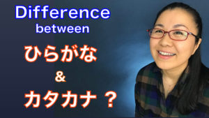 difference between hiragana and katakana